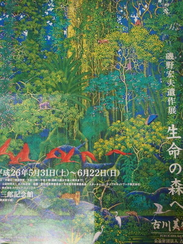磯野宏夫の画像 p1_15