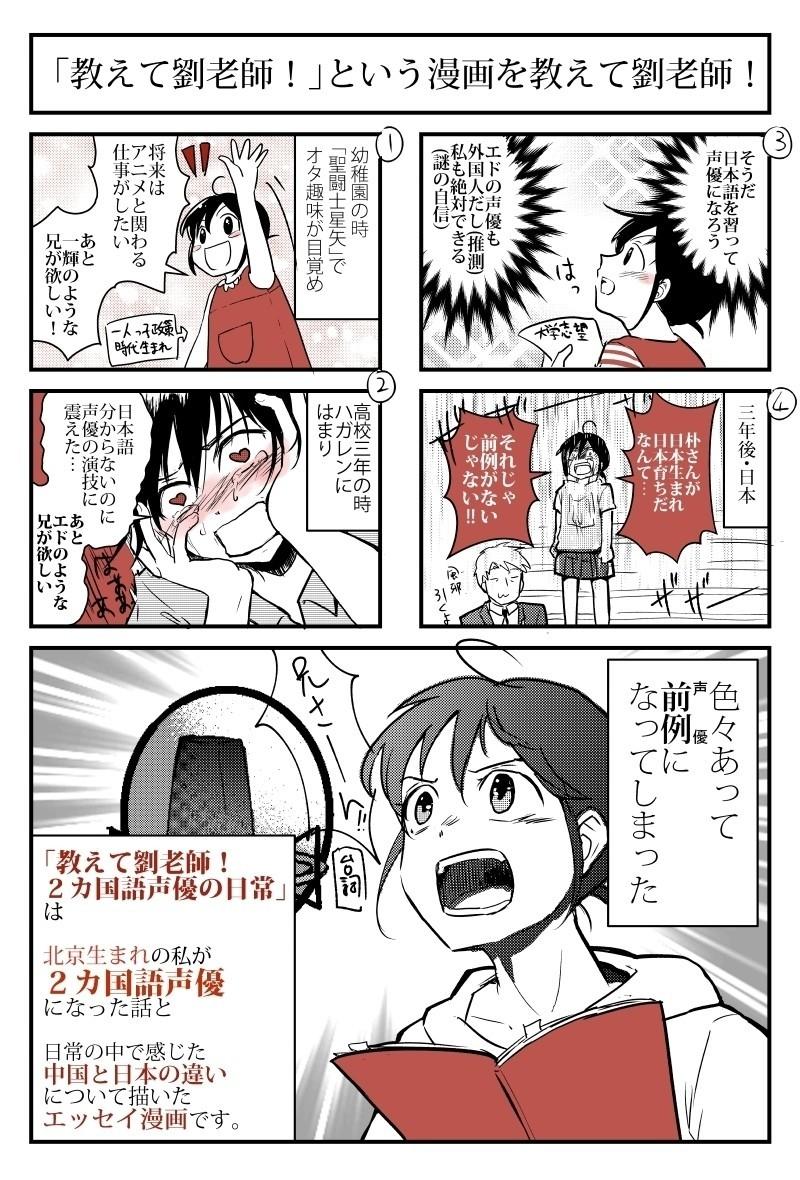劉セイラの画像 p1_2