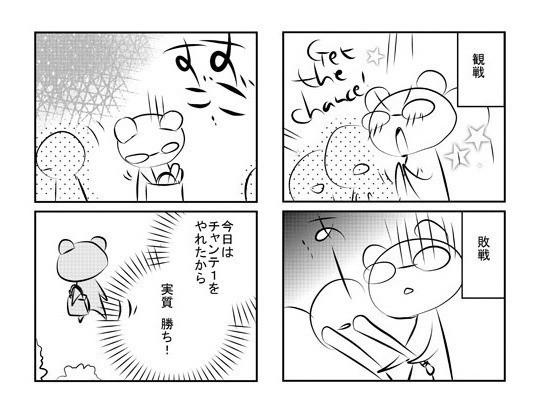 #漫画 #プロ野球 #実録漫画