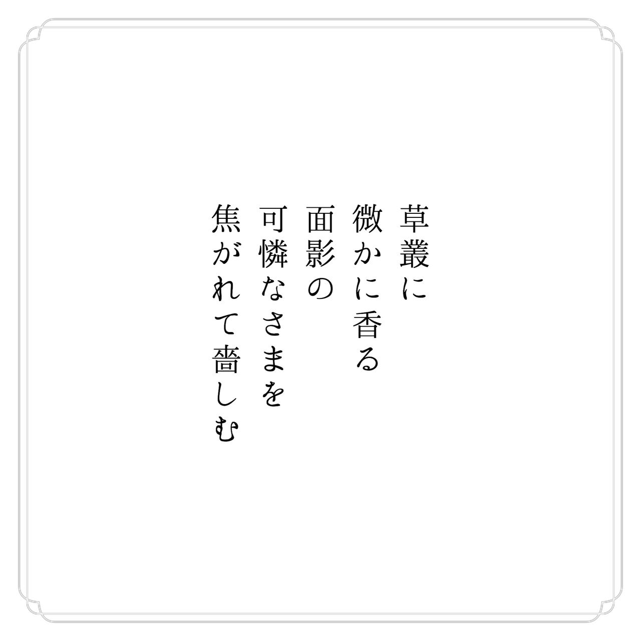 薔薇の詩 嶋田青磁 note