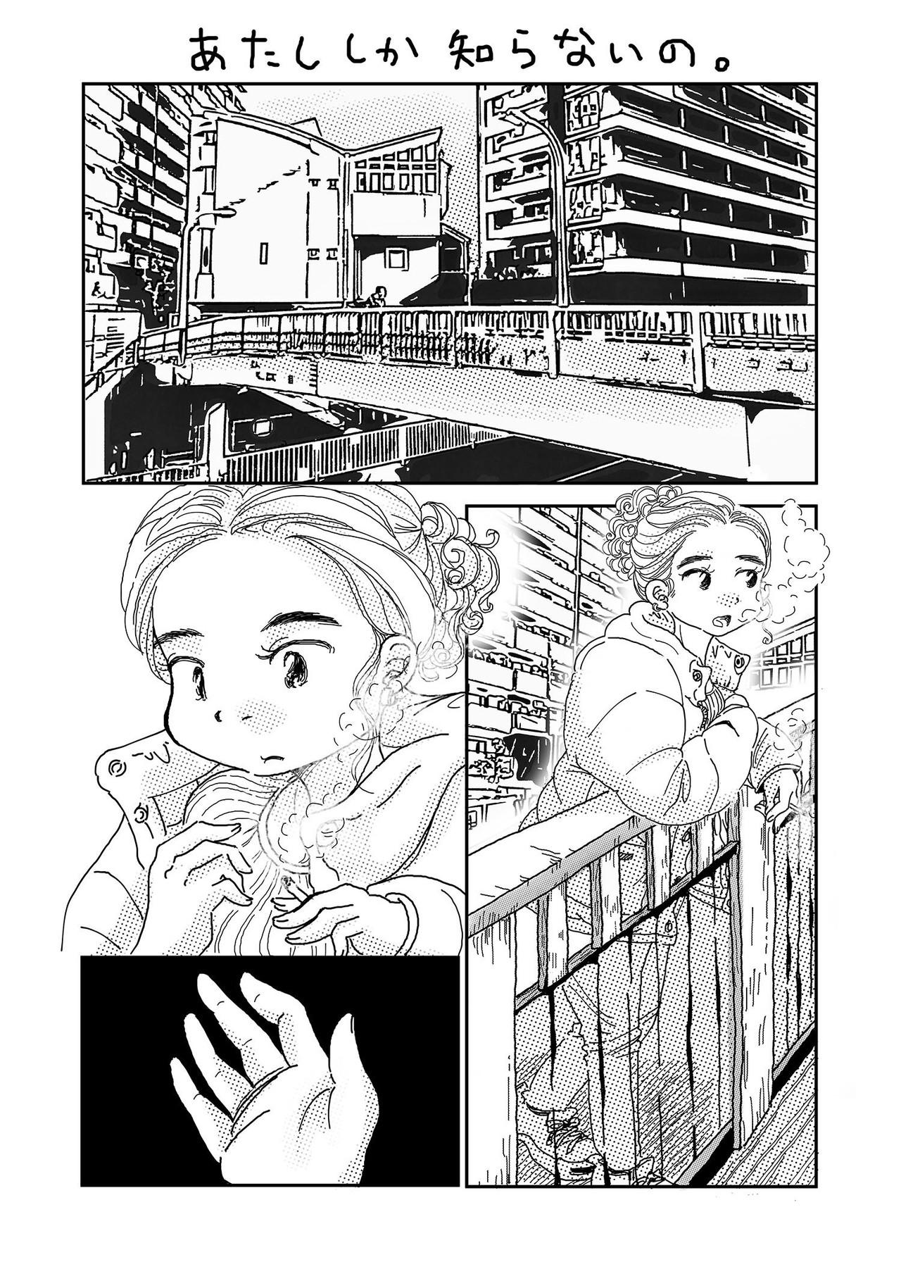2019年2月17日に東京ビックサイトにて開催されました「コミティア127」で配布した2P漫画です。