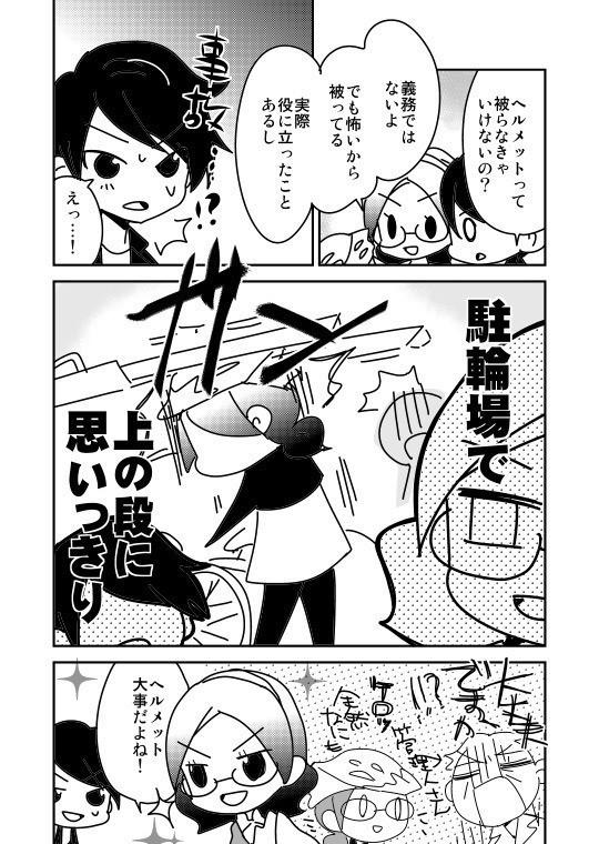 #漫画 #実録漫画