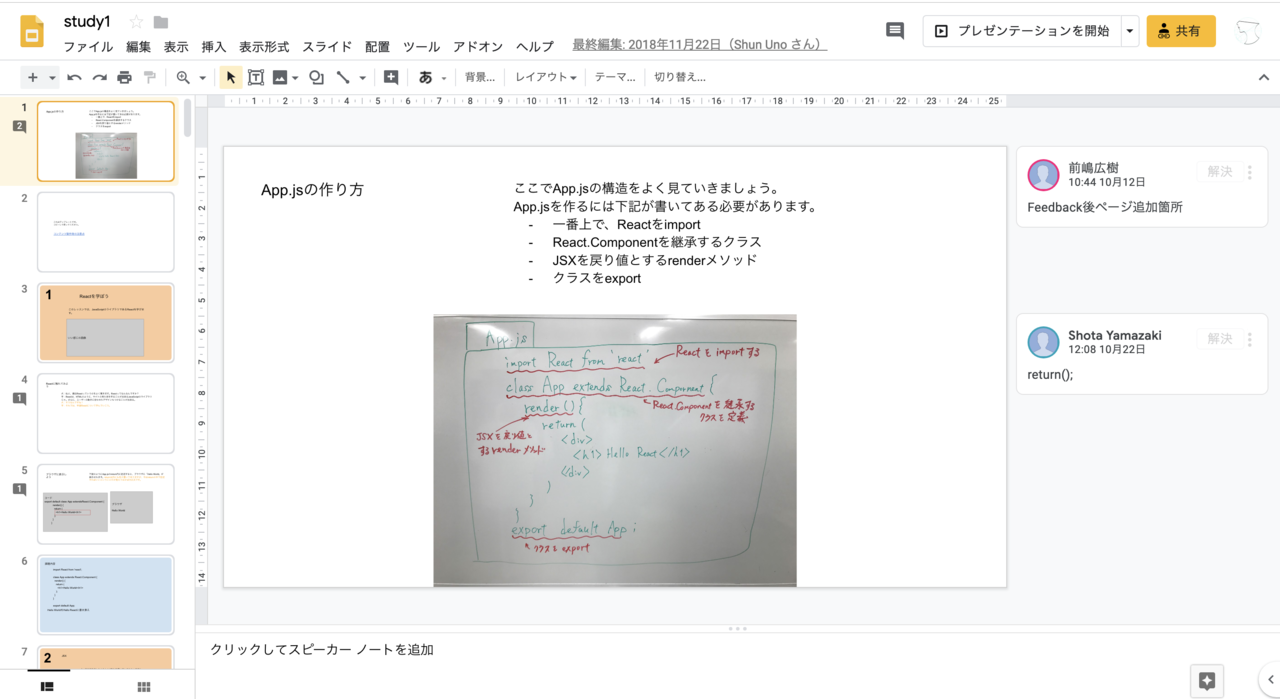 ProgateのスライドをFigmaで作ったらすごい便利だった話|yuki itoh|note