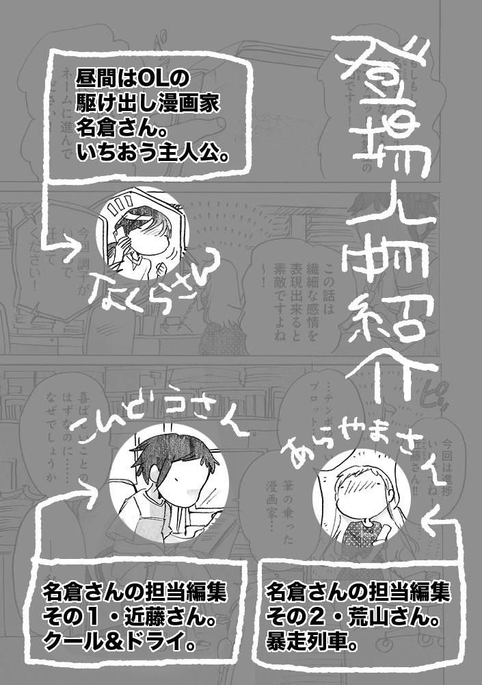 人物紹介_34