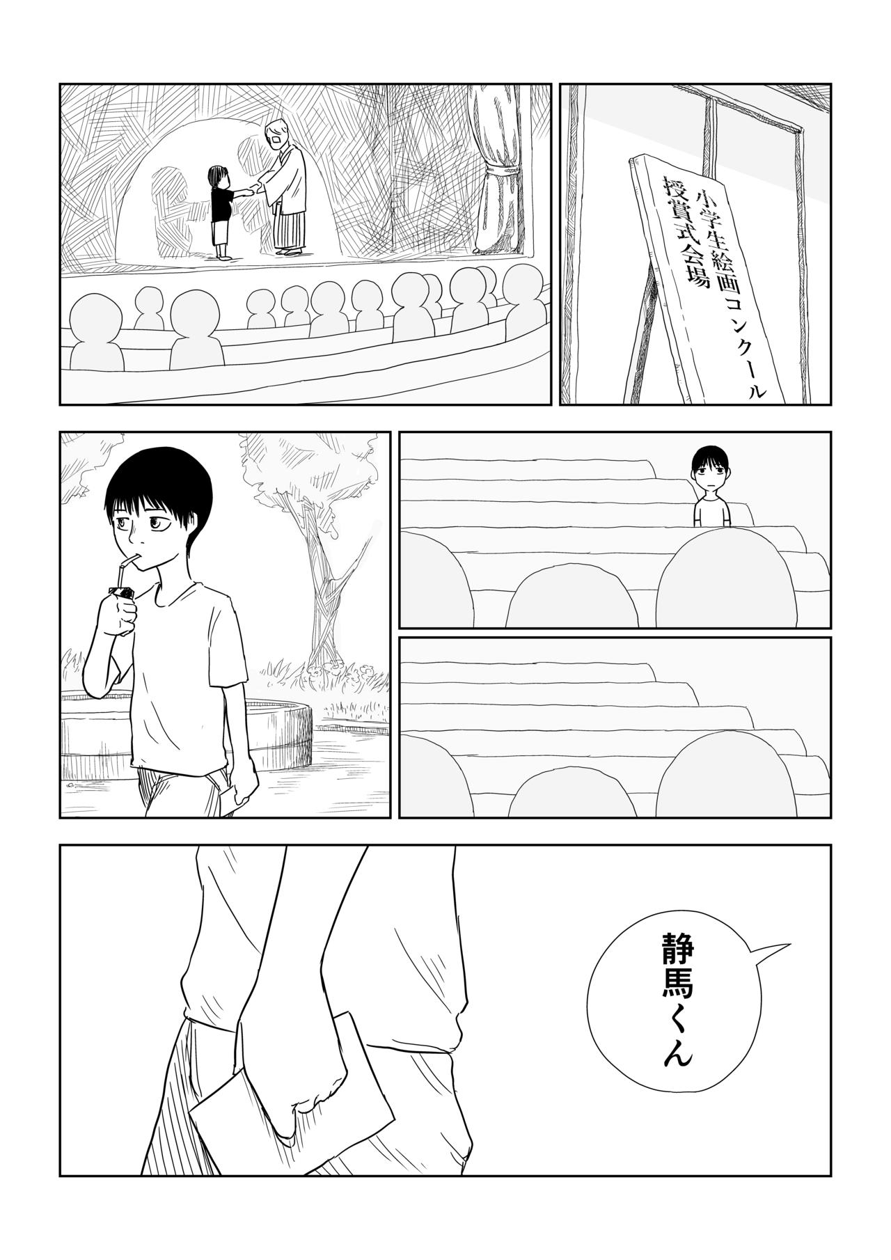 四角い円柱_5話_003
