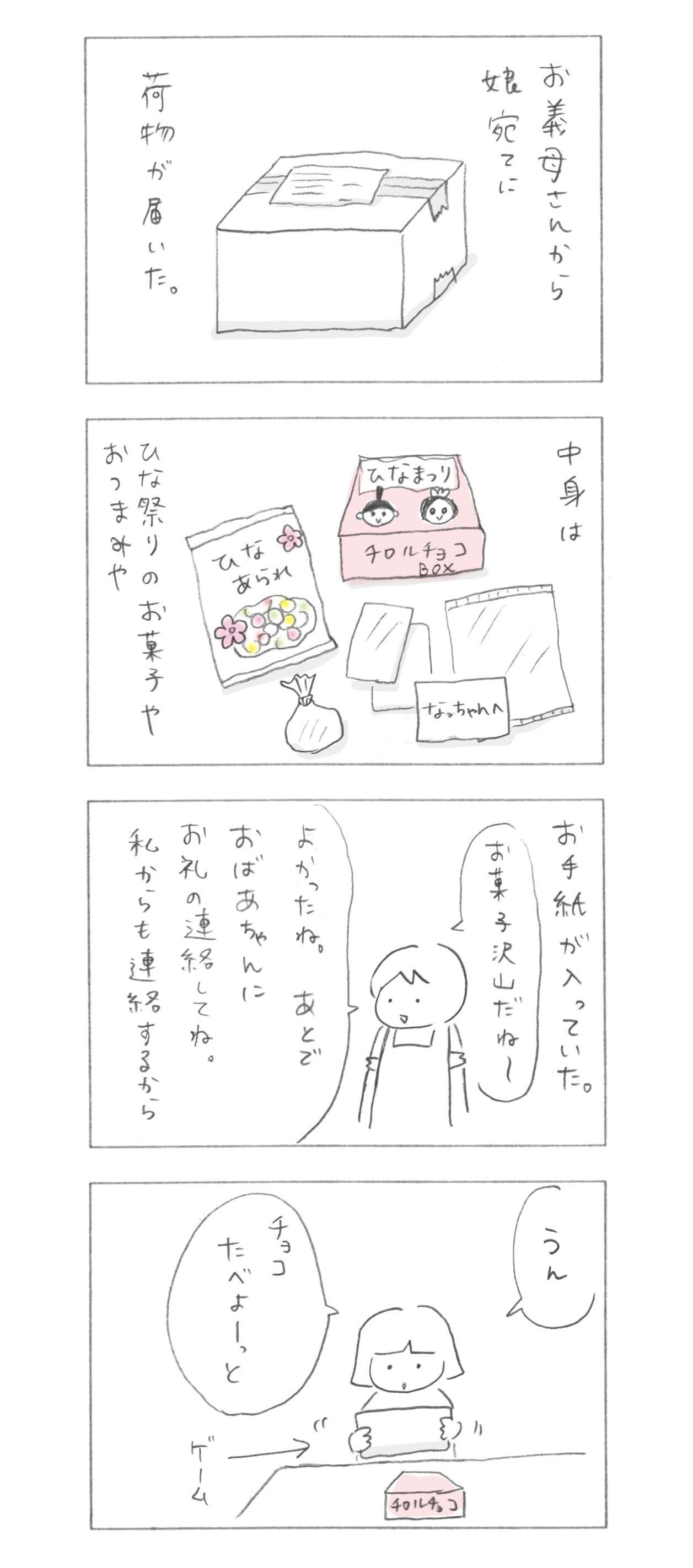 日常漫画_ひな祭り1