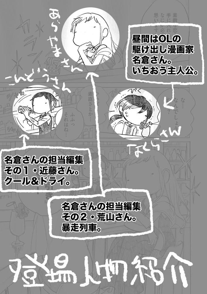 人物紹介_35