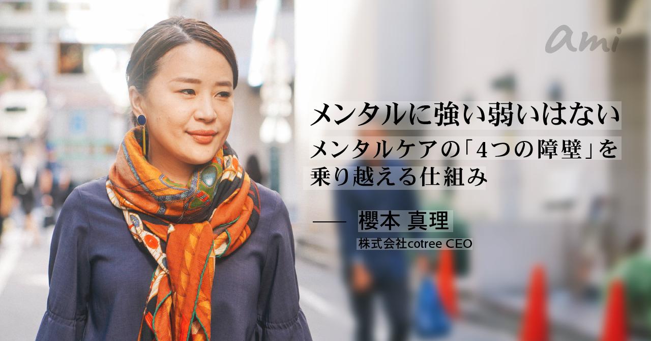20181107_cotree櫻本さん