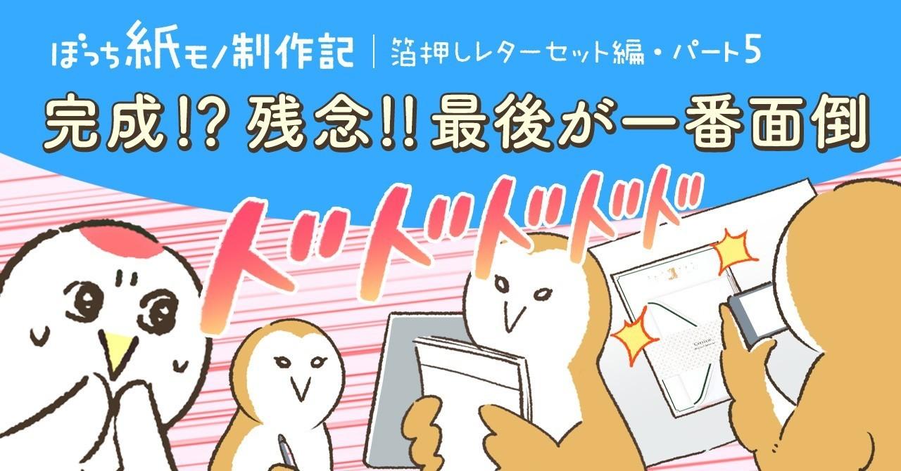 crescent 箔押しレターセットシリーズ第5弾:https://minne.com/items/61105