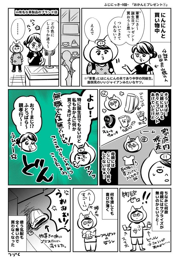 ふじにっき_公開用009