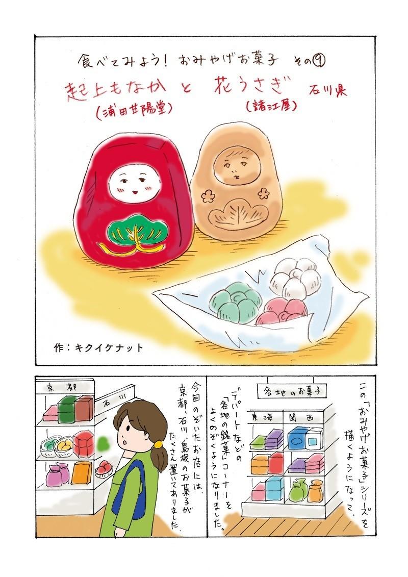 ようやく、おみやげお菓子シリーズの新作描けました!今回は石川県金沢のお菓子です。