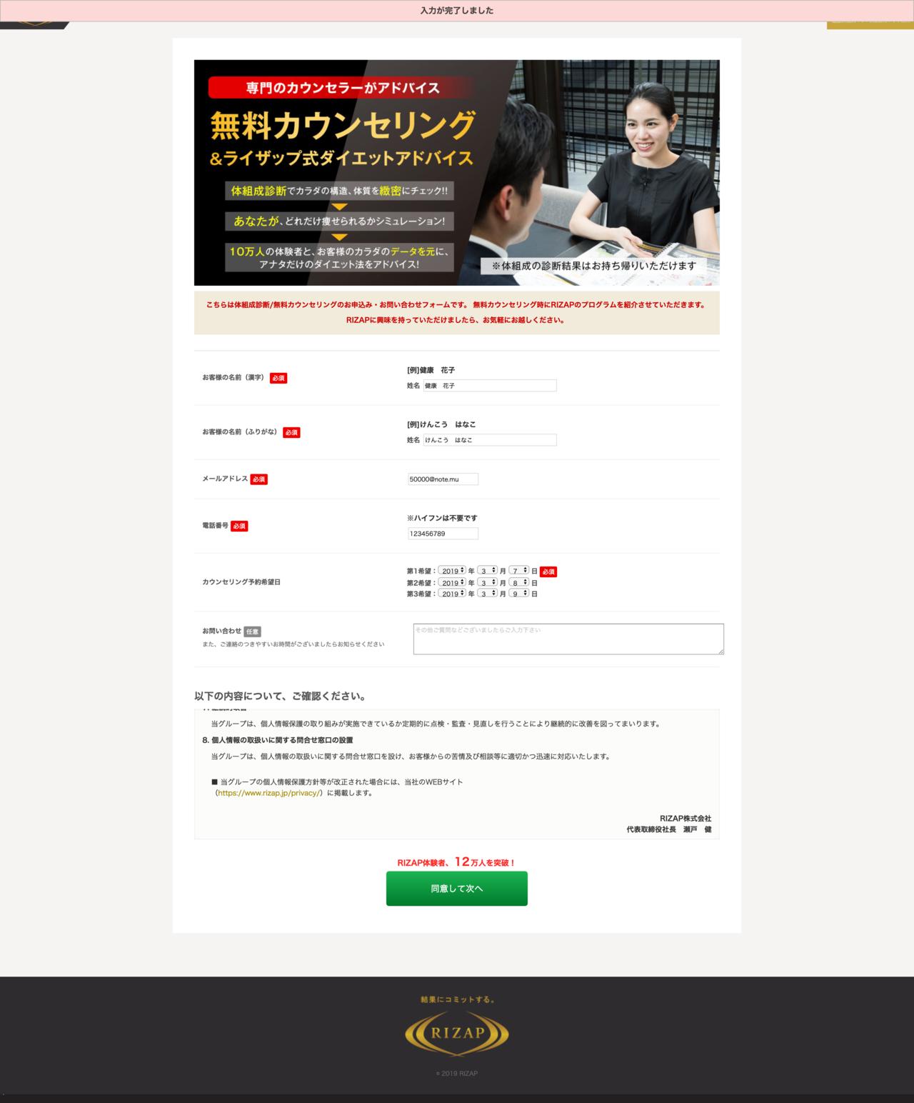 ライザップ無料カウンセリングのお問い合わせフォームイメージ