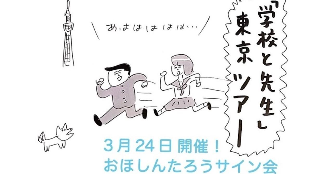 0324おほ東京ツアー