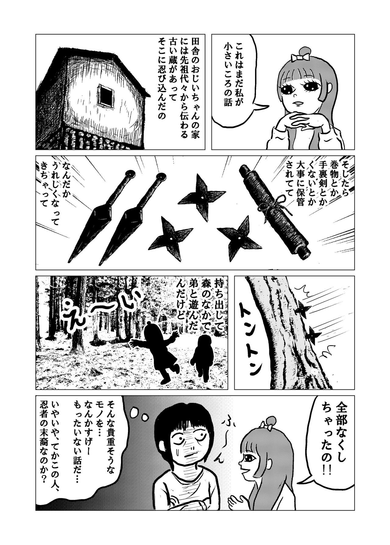 忍者の末裔01_5mb