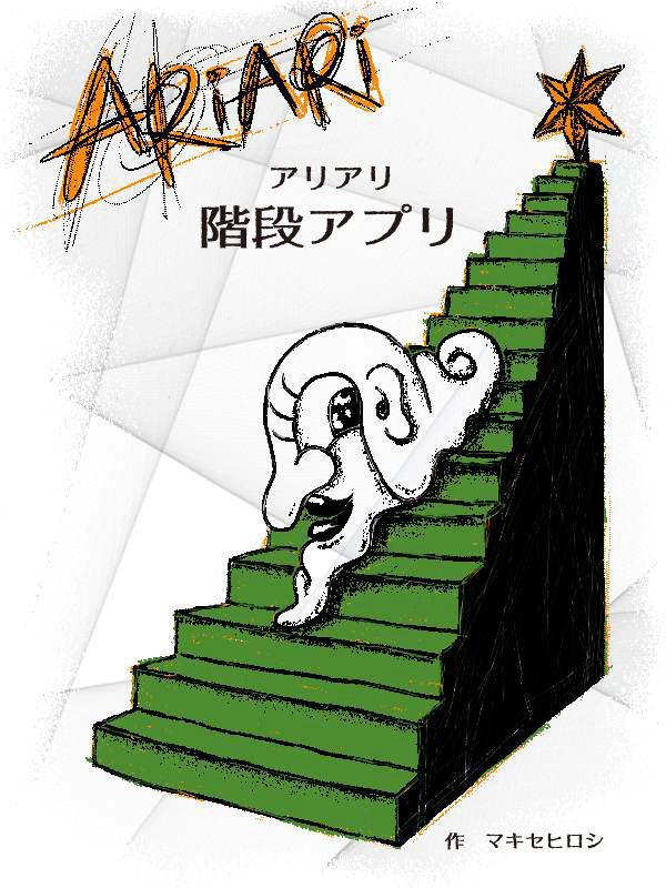 この作品は、2011年11月にブクログのパブーでリリースした作品です。