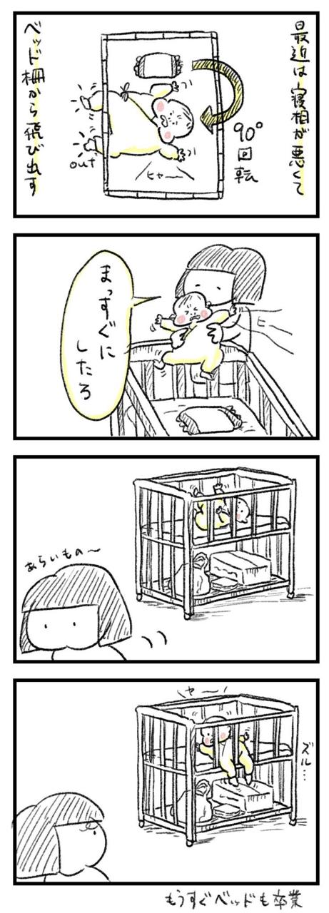 寝相 #育児漫画 #赤ちゃん #育児