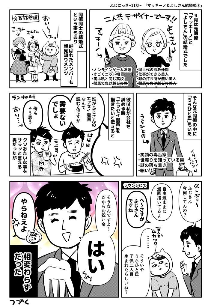 ふじにっき_公開用011_01