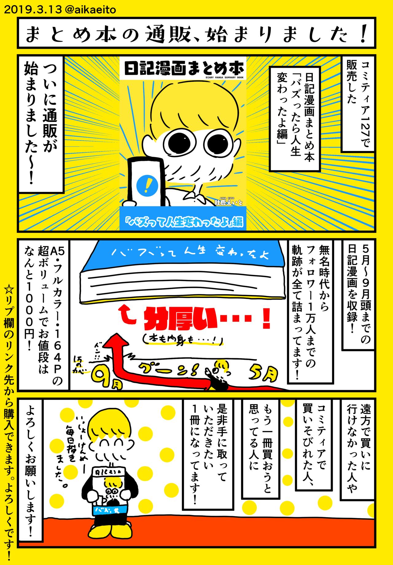 こちらから購入できます!→ https://aikaeito.booth.pm/items/1226510