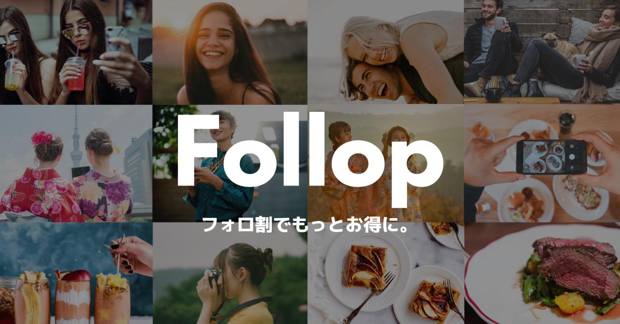 Follop完成_ユーザー_