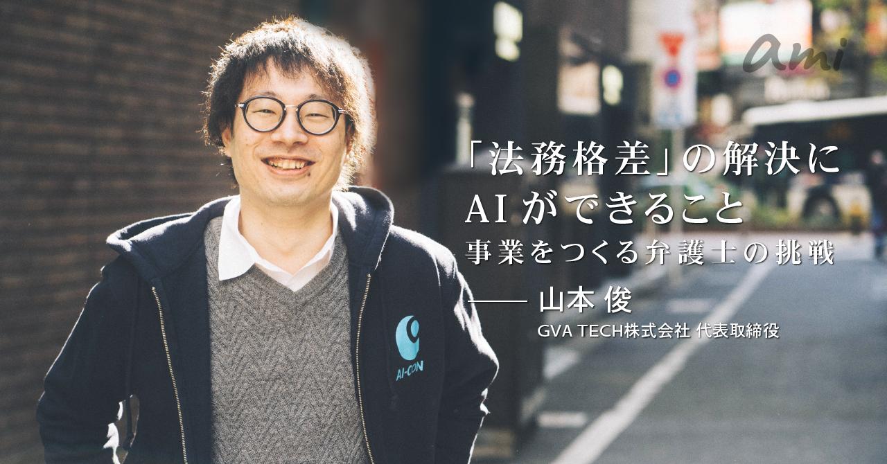 20190108ami_AI-CON山本さん
