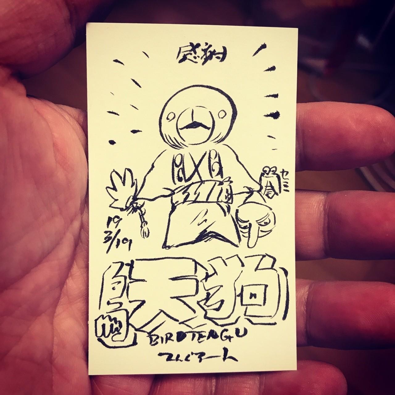 手描きカード てんぐアートでお買い上げいただけますと、何かしらオマケを付けますが、カードは確実にお付けします。 ◇SHOP! てんぐアート◇ tengart.thebase.in        #天狗 #てんぐアート #手描きカード #オマケ 