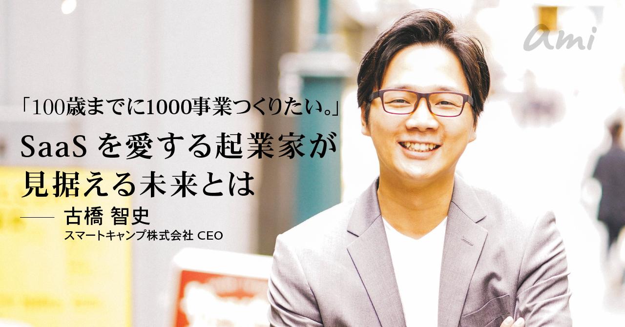 「100歳までに1000事業つくりたい。」SaaSを愛する起業家が見据える未来とは|INITIAL|note