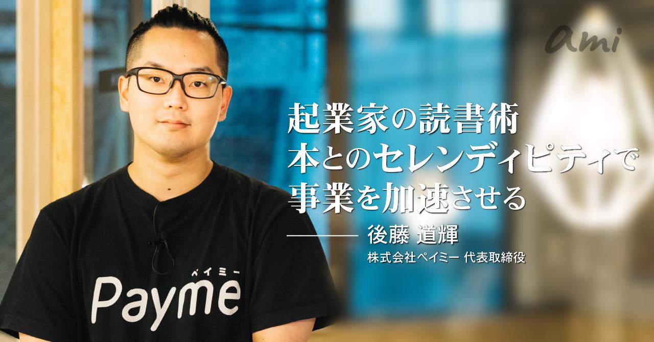 20190107ami_Payme後藤さん
