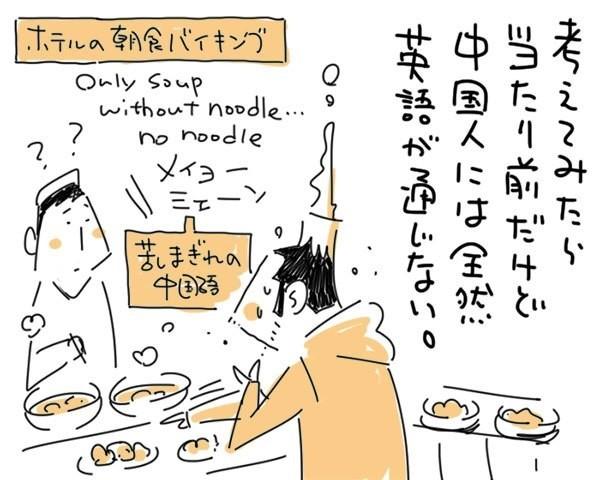 外国人は皆、英語が喋れると思いがち……
