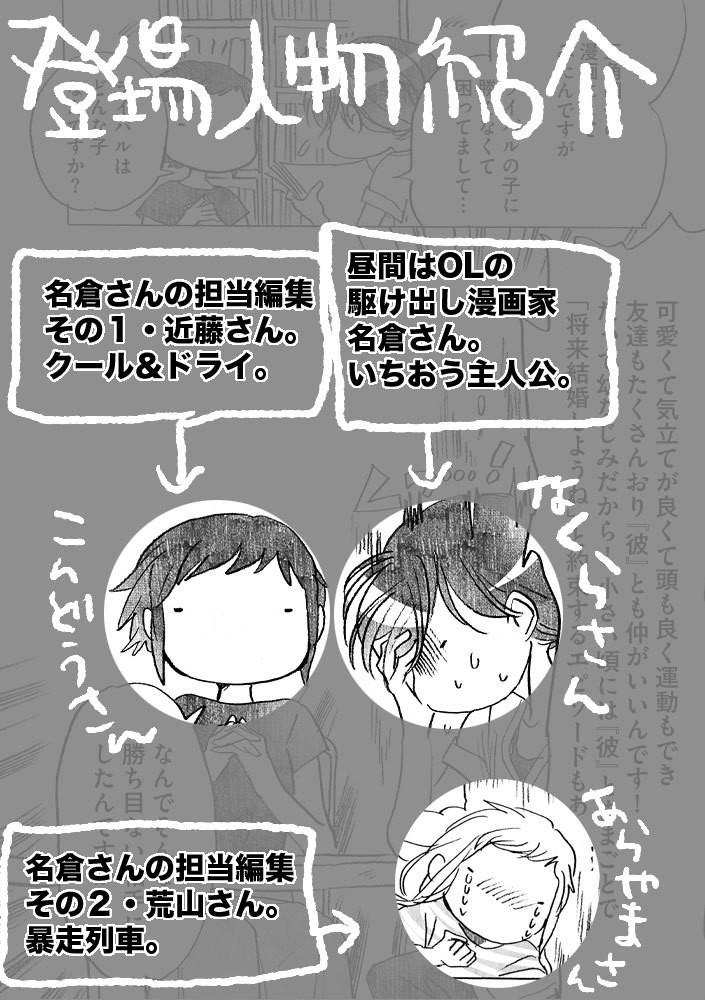 人物紹介_38