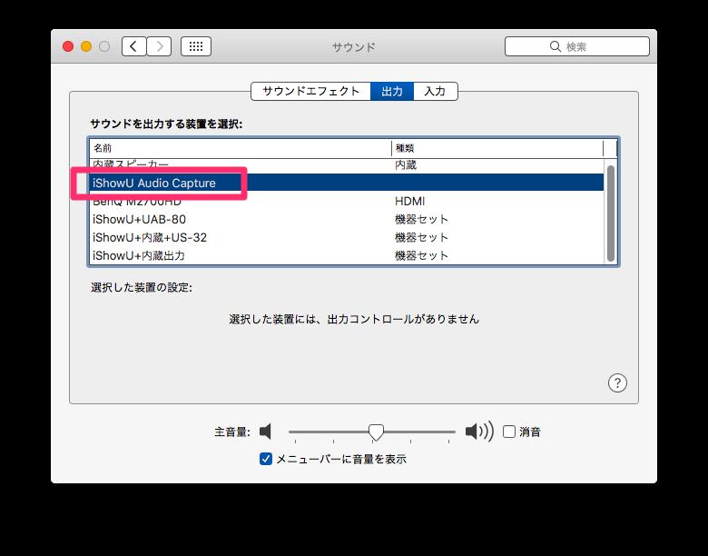 備忘録:Mac上でのデスクトップ音声つき動画収録環境 Kaneda
