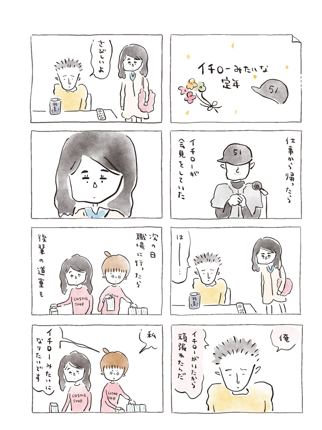 【イチローみたいな定年】1