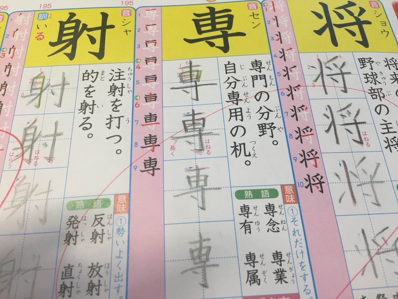 小学生のための4日間でできる究極 の漢字テスト勉強法ハロくん