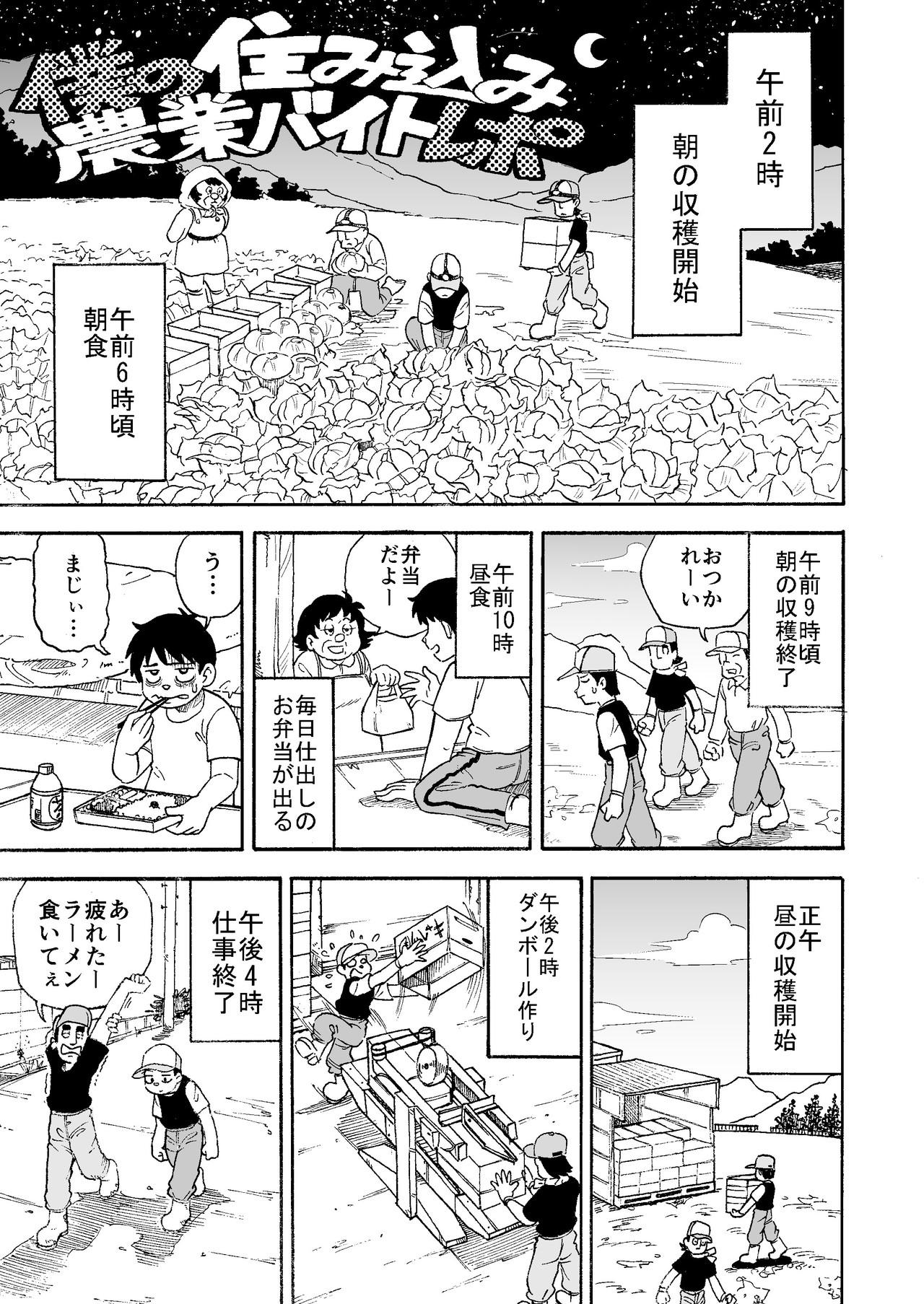 嬬恋日記___1_
