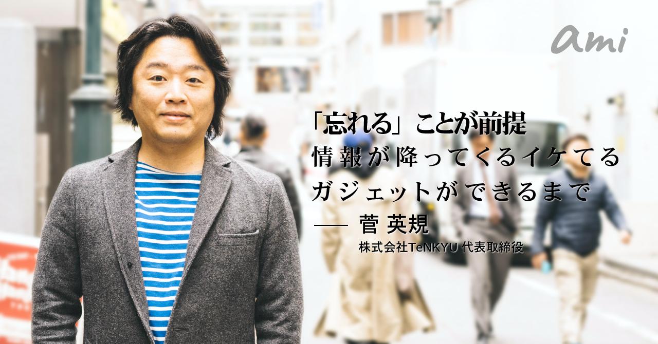 20190305_TeNKYU菅さん