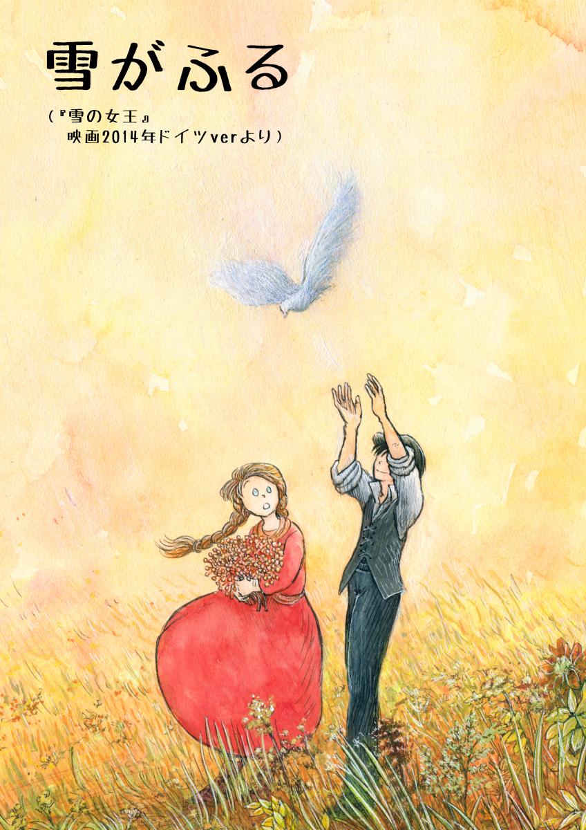 雪の女王の映画と原作からイメージした絵本を描きました。全24p(pixivにアップ) https://www.pixiv.net/member_illust.php?mode=medium&illust_id=73829538