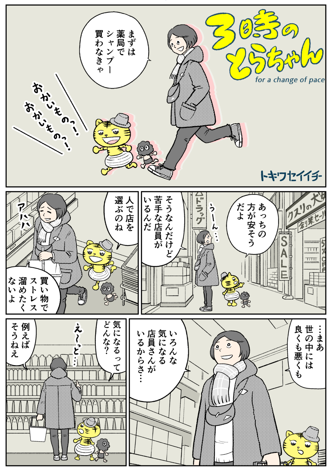 とら_4話_001