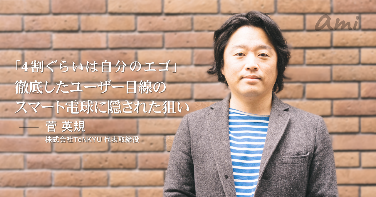 20190320_TeNKYU菅さん