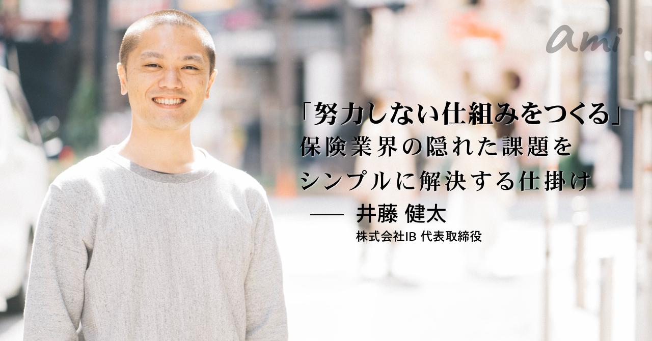 20190319_IB井藤さん