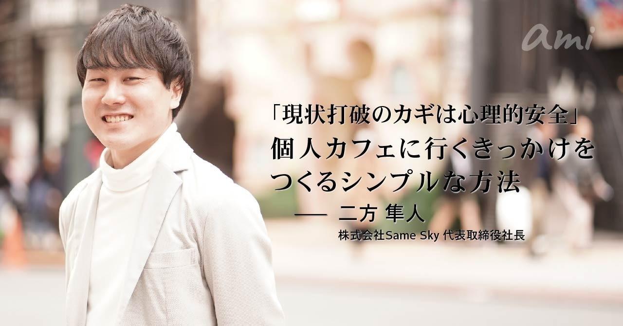 20190325_CAFEPASS二方さん-01