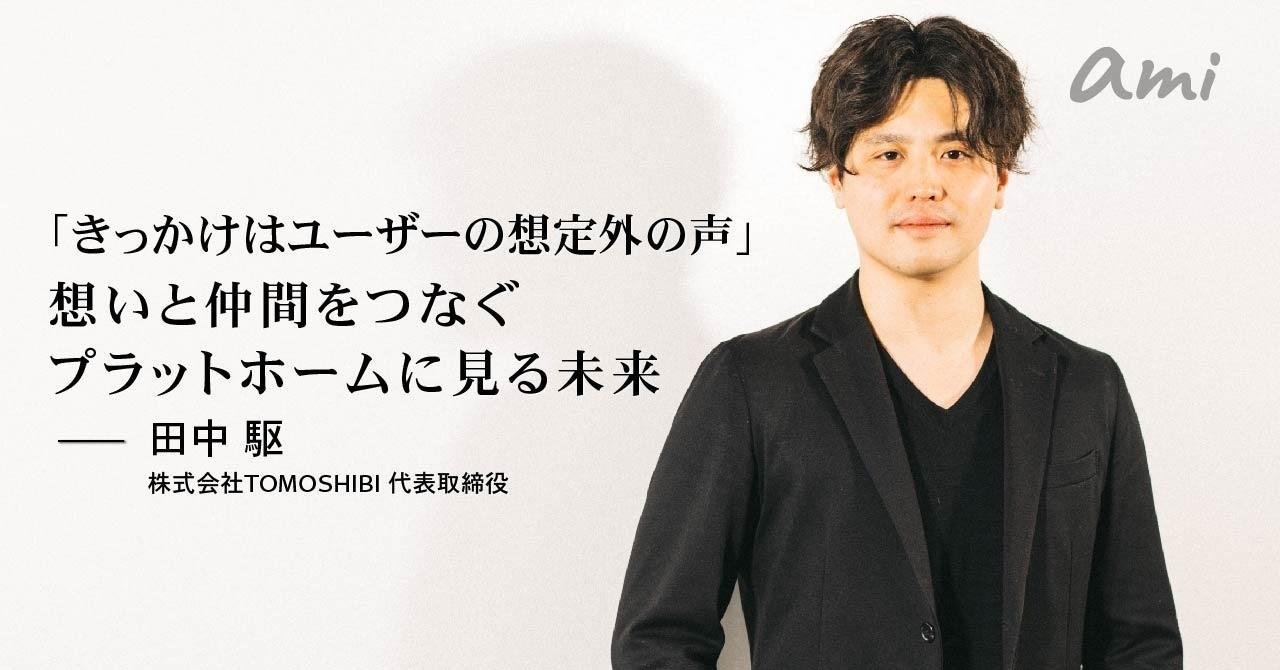 20190326_TOMOSHIBI田中さん-01