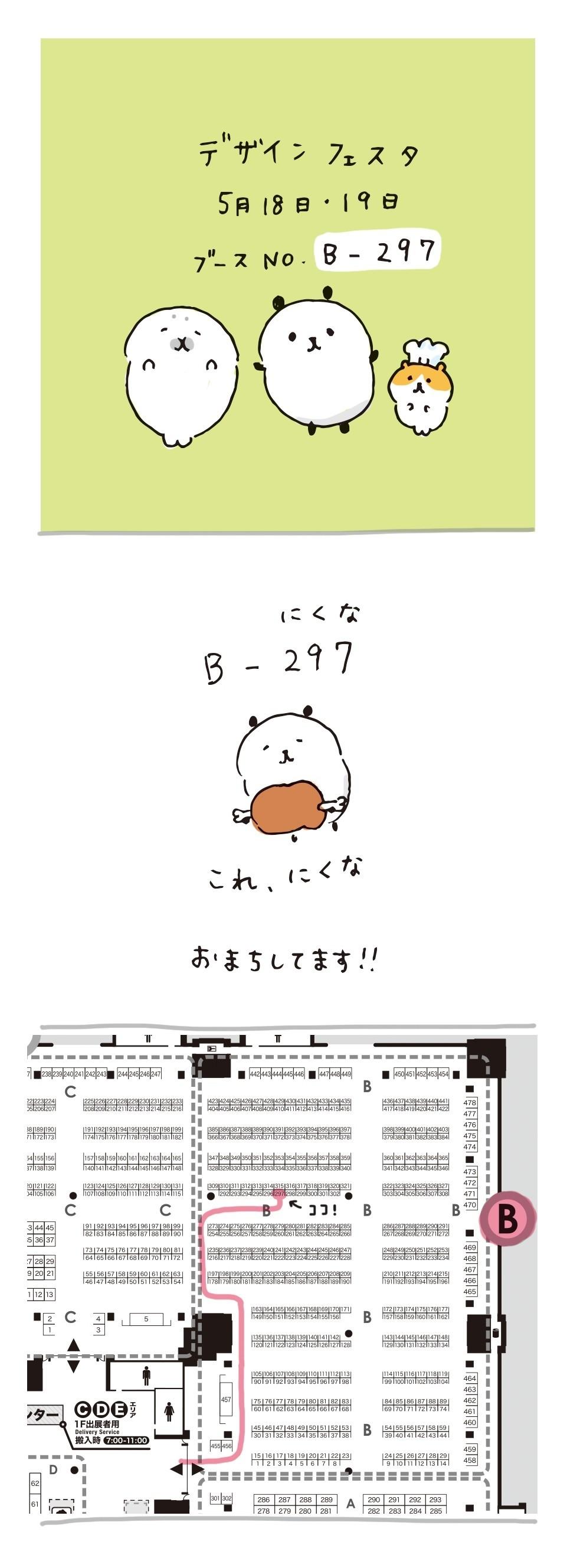 東京 デザインフェスタのブースが決まりました✨気付いたらもうあと1ヶ月半ほど…! お近くの方ぜひお立ち寄りください〜😊  #デザフェス #デザインフェスタ