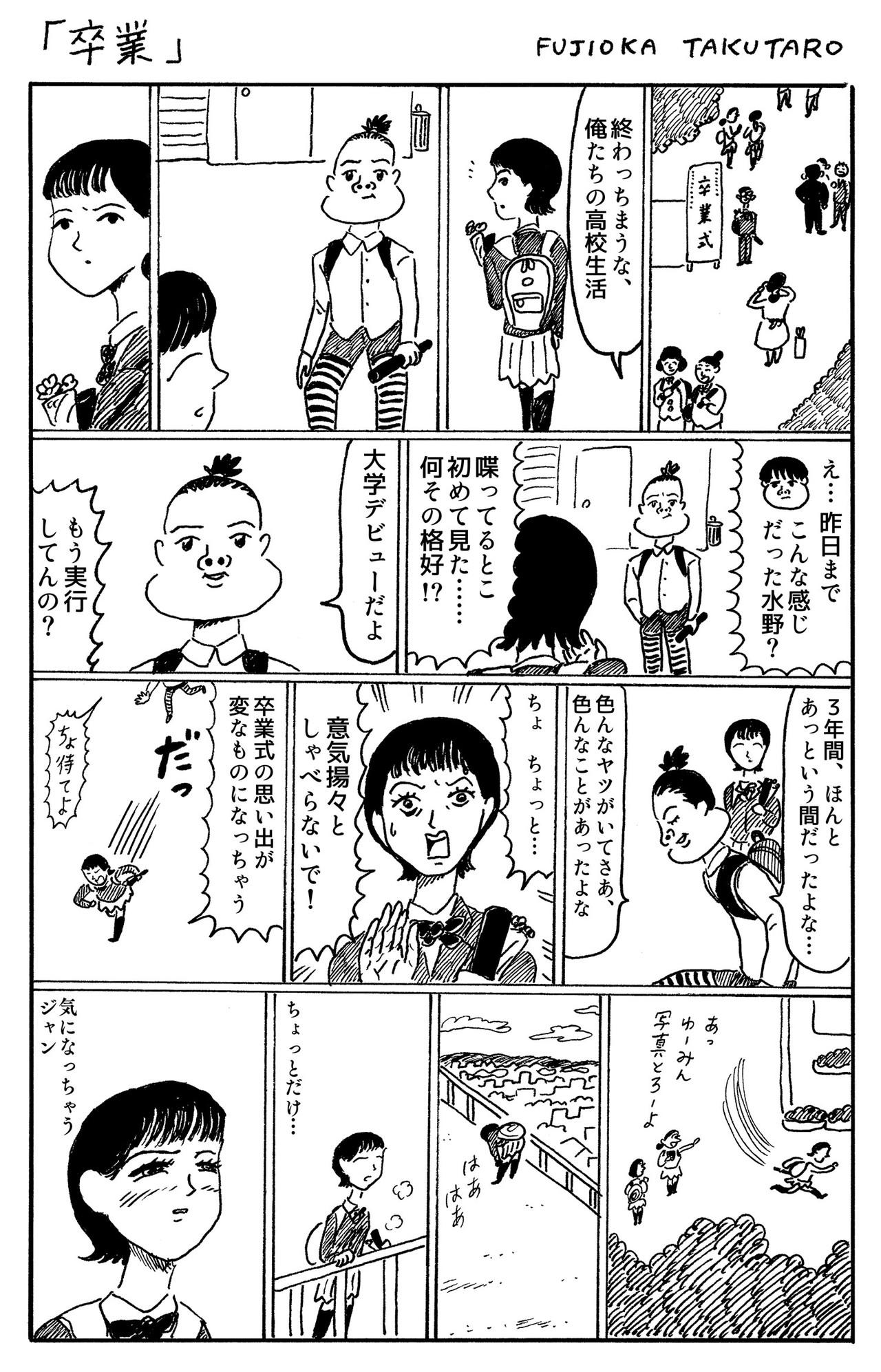 20190330_1ページ漫画_卒業__R