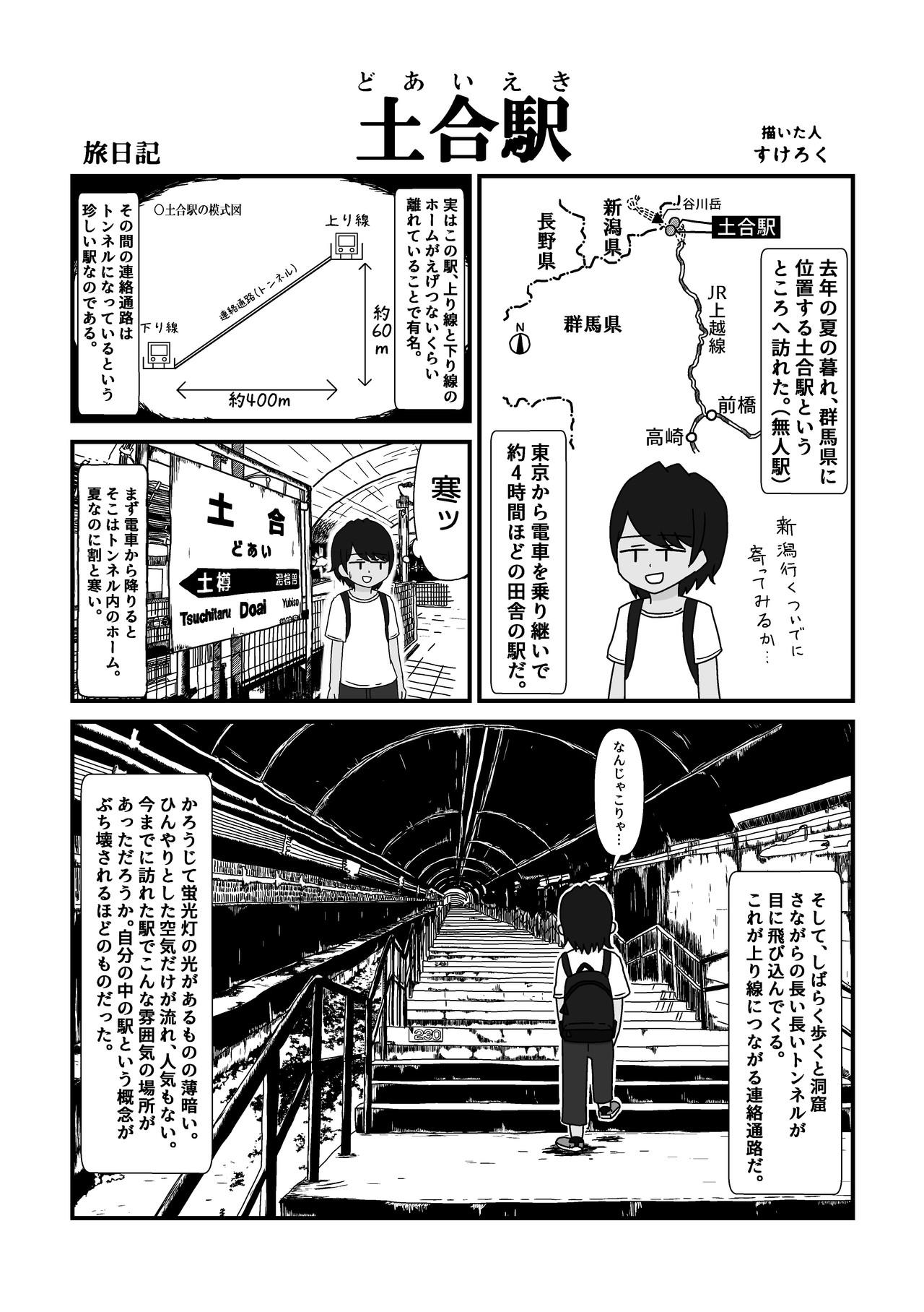 2019.2.20_旅日記_土合駅