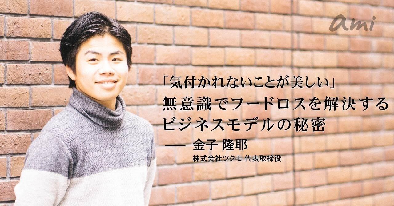 20190328_ツクモ金子さん2回目-01