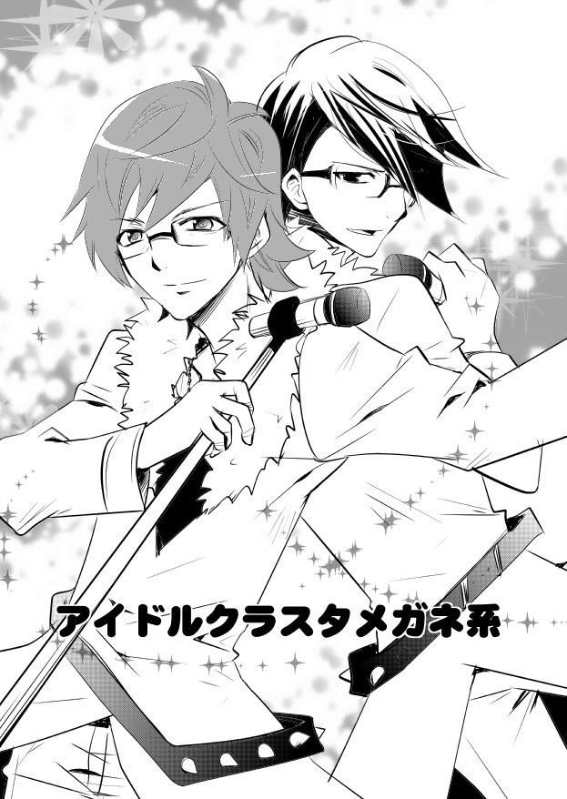 コミックビーズログ キュン! Vol.17 掲載/エンターブレイン(2012)