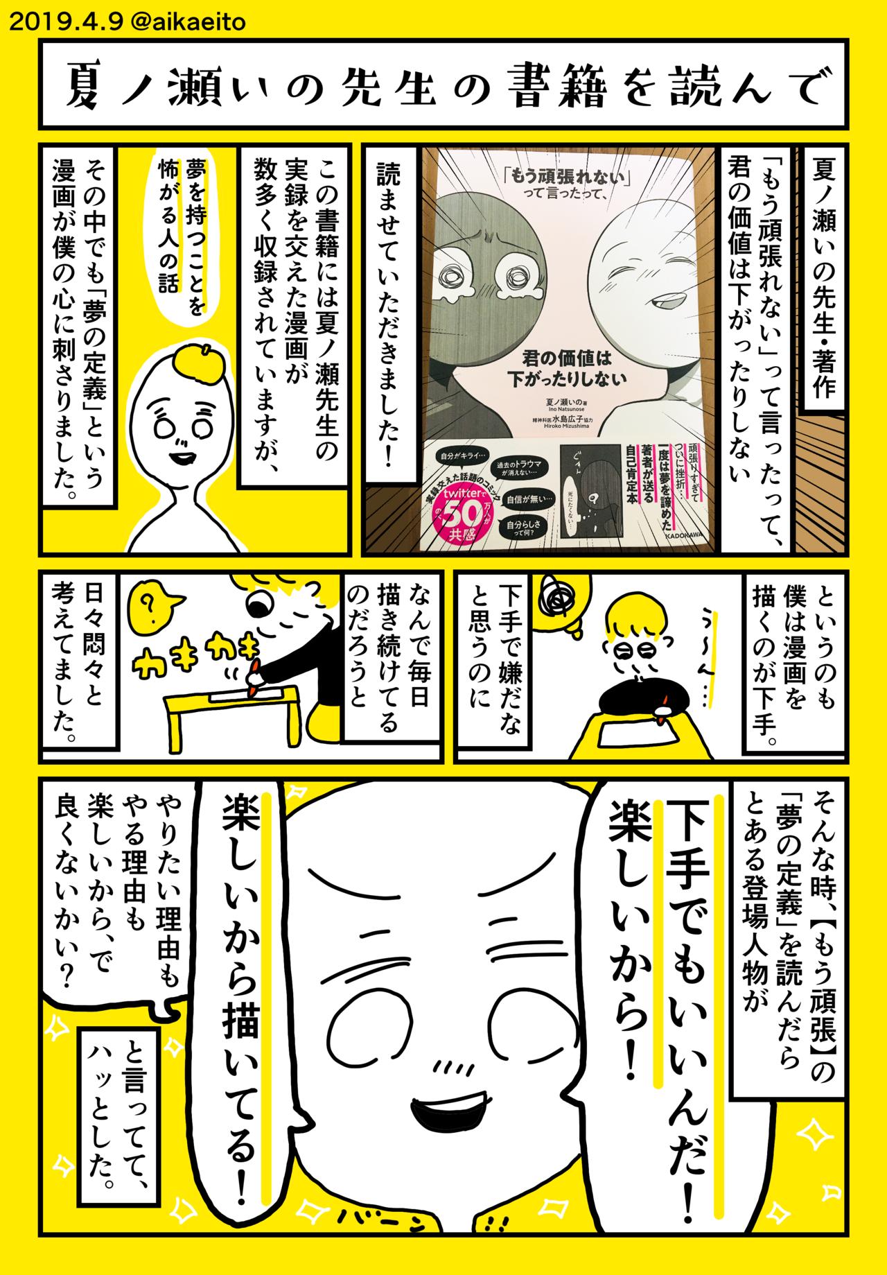 夏の瀬いのさん11
