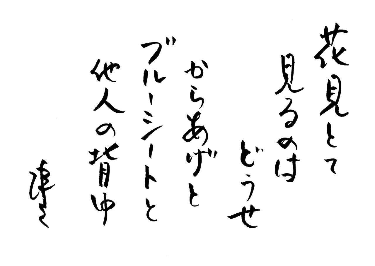 筆ペンなぐり書きによる戯歌シリーズ。花見してる横をよく通るが花見てる人なんていやしない。