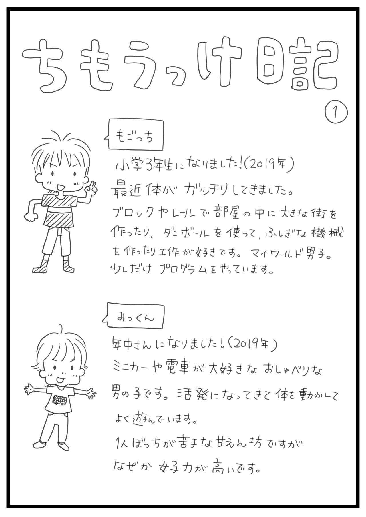 育児日記_2019_04_no.01