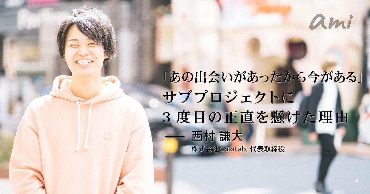 20190327_cotolab西村さん-01