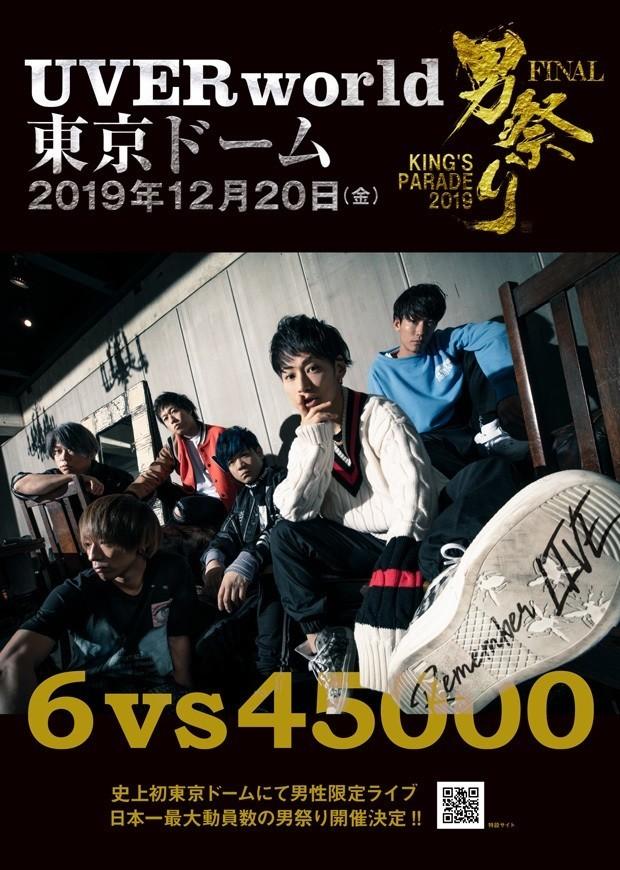 300人から45000人へ。東京ドーム...
